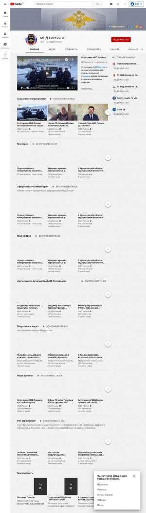 Предпросмотр для www.youtube.com — Отдел МВД России по Тимашевскому району