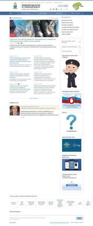 Предпросмотр для 72.mvd.ru — Участковый пункт полиции