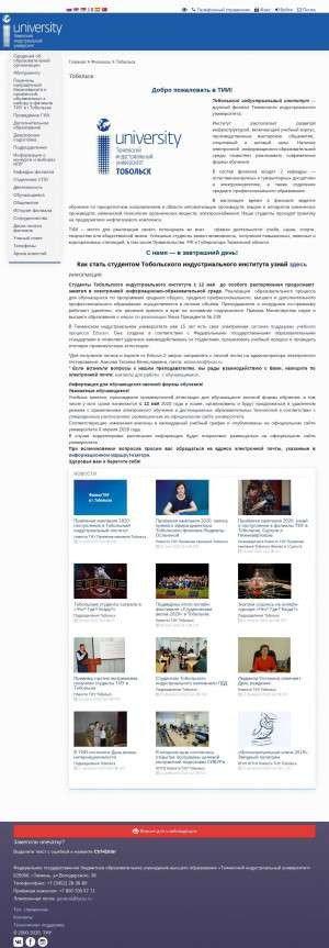 Предпросмотр для www.tyuiu.ru — ТюмГНГУ, филиал