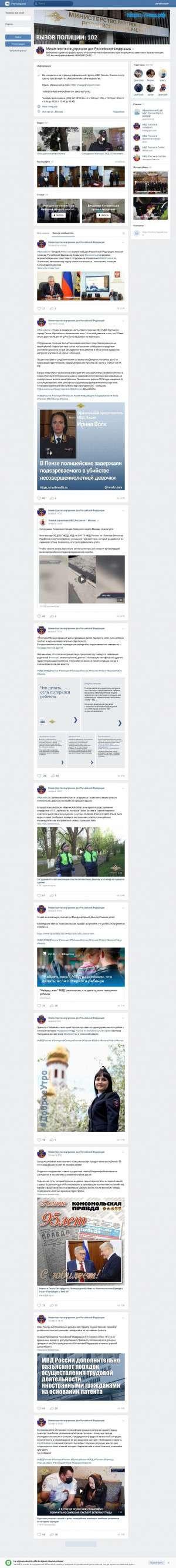 Предпросмотр для vk.com — Участковый пункт полиции