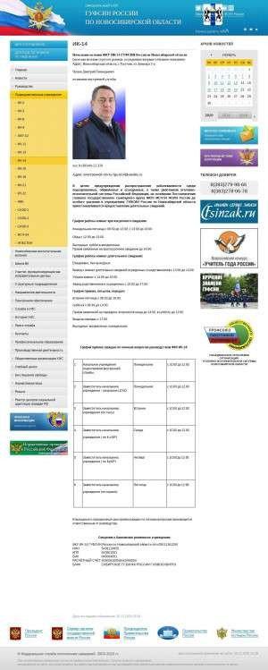 Предпросмотр для www.54.fsin.su — Исправительная колония № 14 ГУФСИН по Новосибирской области