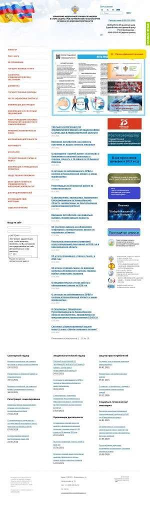 Предпросмотр для 54.rospotrebnadzor.ru — Федеральная служба по надзору защиты прав потребителей и благополучия населения