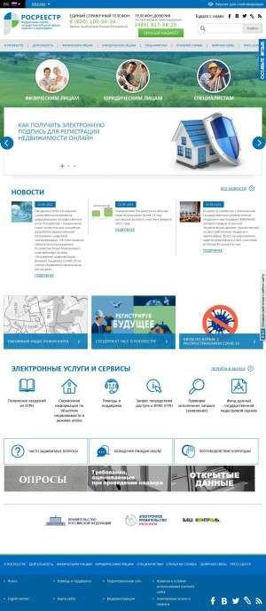 Предпросмотр для rosreestr.ru — Тогучинский отдел Управления Федеральной службы государственной регистрации, кадастра и картографии по Новосибирской области