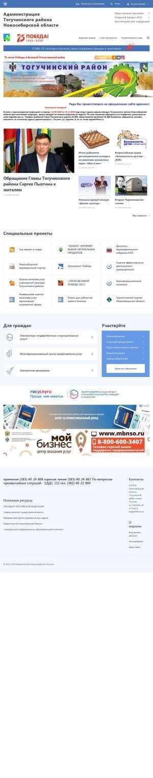 Предпросмотр для toguchin.nso.ru — Прокуратура Тогучинского района