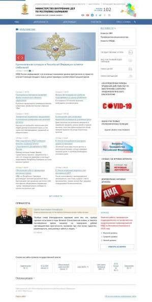 Предпросмотр для 08.mvd.ru — Участковый пункт полиции