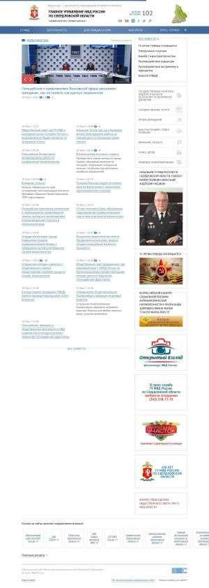 Предпросмотр для 66.mvd.ru — Участковый пункт полиции