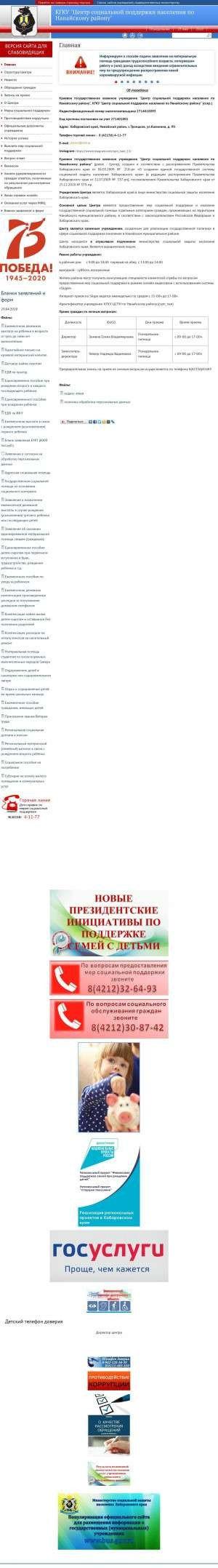 Предпросмотр для mszn27.ru — Центр Социальной Поддержки Населения по Нанайскому Району