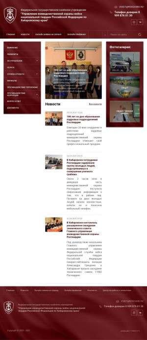 Предпросмотр для www.uvo.khv.ru — Управление Федеральной службы войск национальной гвардии Российской Федерации по Хабаровскому краю