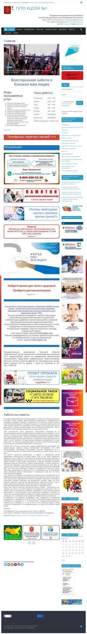 Предпросмотр для cson-tula.ru — Государственное учреждение Тульской области Комплексный центр социального обслуживания населения № 1