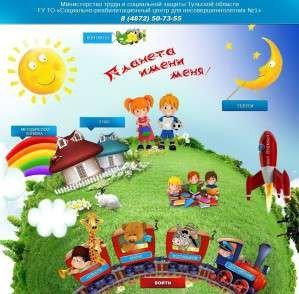 Предпросмотр для srcn1-tula.ru — Государственное учреждение Тульской области Социально-реабилитационный центр для несовершеннолетних № 1