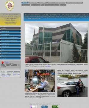 Предпросмотр для ohrana-tveri.ru — Защита Альфа