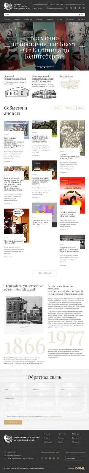 Предпросмотр для tvermuzeum.ru — Музей тверского быта