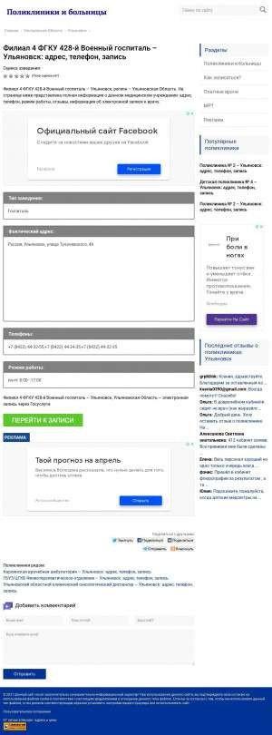 Предпросмотр для 46tuh.poliklinics.ru — Филиал 4 ФГКУ 428-й Военный госпиталь