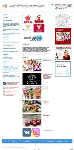 Предпросмотр для 73fguz.ru — Центр гигиены и эпидемиологии в Ульяновской области
