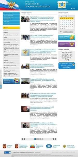 Предпросмотр для 73.fsin.su — ФКУ УИИ УФСИН по Ульяновской области