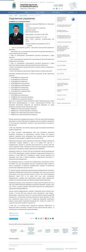 Предпросмотр для 73.мвд.рф — Следственное управление УМВД России по Ульяновской области