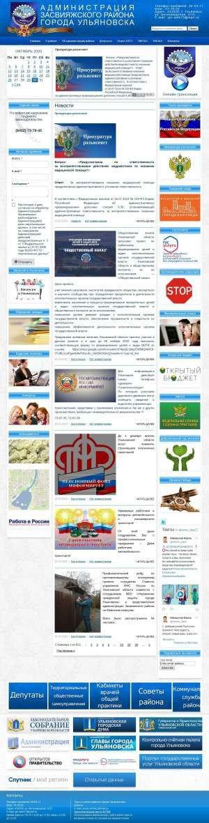 Предпросмотр для admin-zasv.ru — Администрация Засвияжского района г. Ульяновска