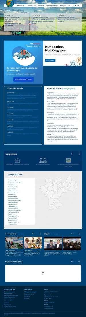 Предпросмотр для www.agro-ul.ru — Министерство агропромышленного комплекса и развития сельских территорий Ульяновской области
