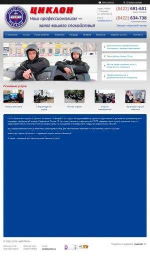 Предпросмотр для www.aociklon.ru — Циклон