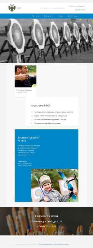 Предпросмотр для archery73.ru — Стрельба из лука