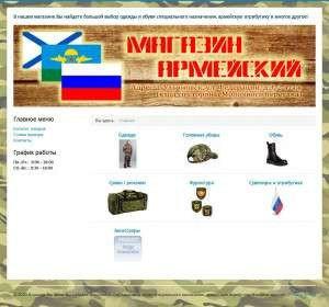 Предпросмотр для armag73.ru — Армейский