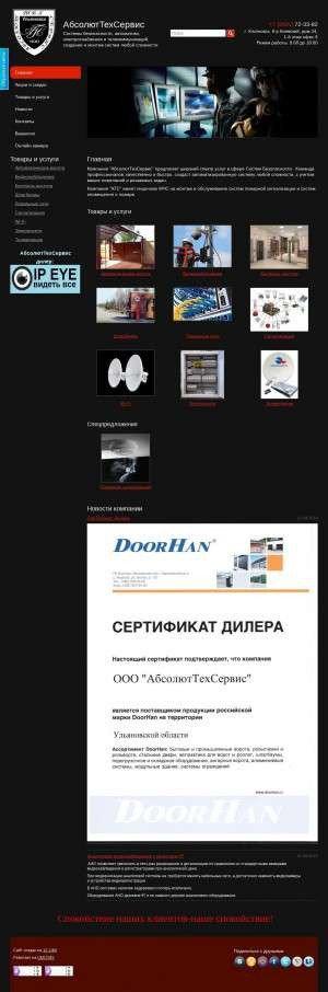 Предпросмотр для ats-73.ru — АбсолютТехСервис