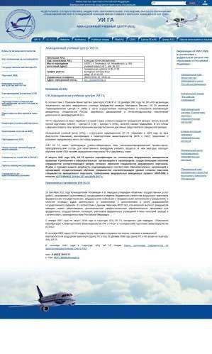 Предпросмотр для auc.uvauga.ru — Увау Га, авиационный учебный центр