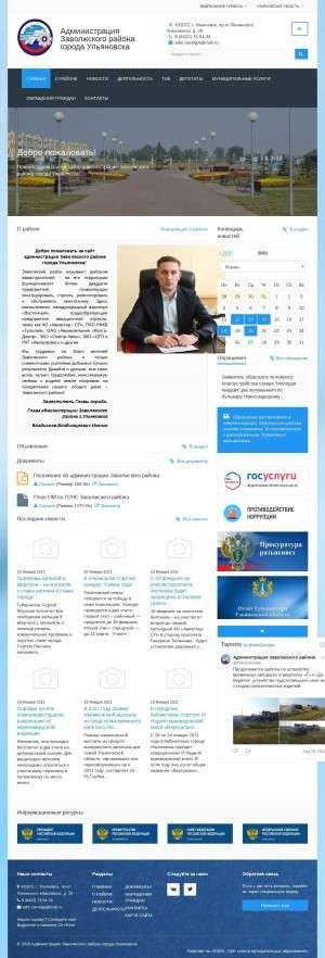 Предпросмотр для azr73.ru — Администрация Заволжского района города Ульяновска