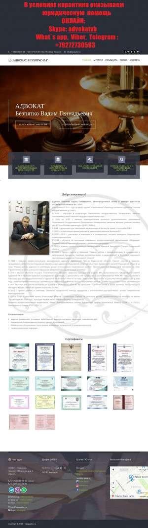 Предпросмотр для www.bezpyatko.ru — Адвокат Безпятко В. Г.