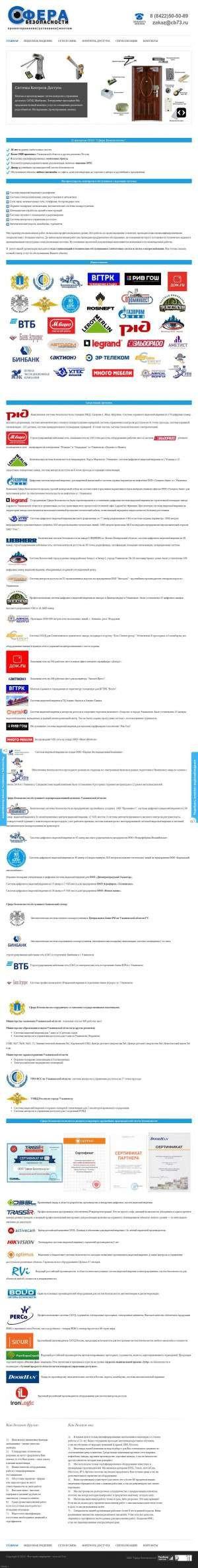 Предпросмотр для cb73.ru — Сфера Безопасности