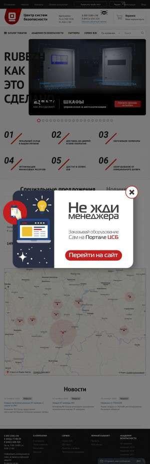 Предпросмотр для centrsb.ru — Центр систем безопасности