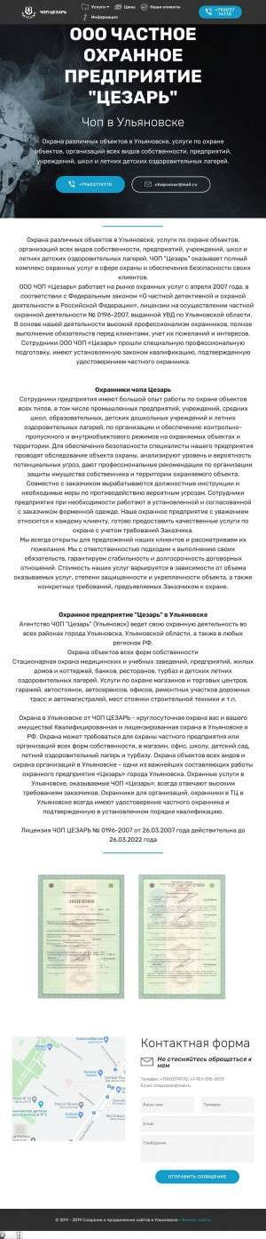 Предпросмотр для chop73.ru — ЧОП Цезарь