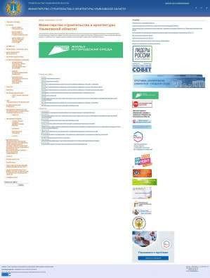 Предпросмотр для daig.ulregion.ru — Министерство строительства и архитектуры Ульяновской области