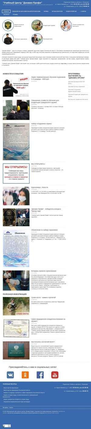 Предпросмотр для dinamo-profi.ru — Учебный центр Динамо-Профи