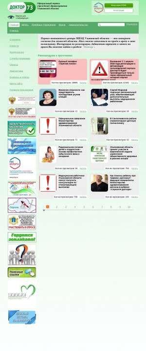 Предпросмотр для doctor73.ru — Ульяновский территориальный центр медицины катастроф