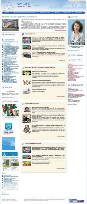Предпросмотр для education.simcat.ru — МБОУ Лицей при УлГТУ