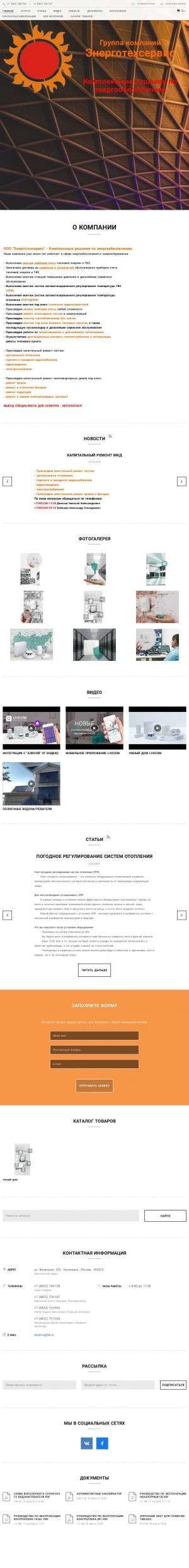 Предпросмотр для etservis-ul.ru — Энерготехсервис