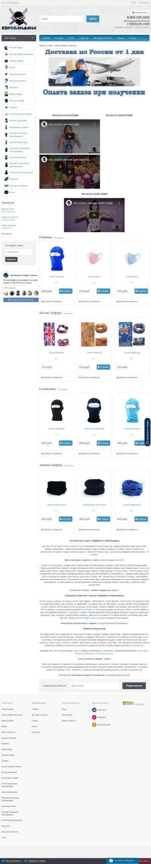 Предпросмотр для eurobandana.ru — Интернет-магазин Евробандана