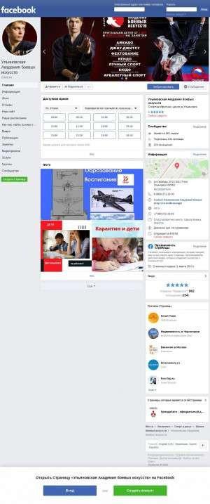 Предпросмотр для facebook.com — Ульяновская академия боевых искусств
