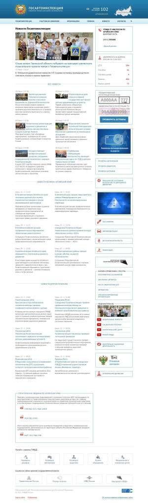 Предпросмотр для гибдд.рф — МРЭО ГИБДД УМВД России по Ульяновской области