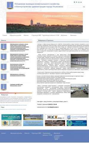 Предпросмотр для gkh.ulmeria.ru — Управление жилищно-коммунального хозяйства и благоустройства администрации города Ульяновска