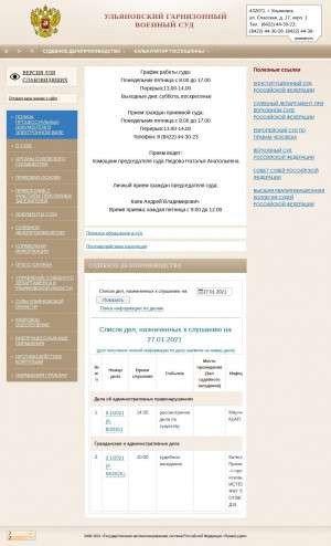 Предпросмотр для gvs.uln.sudrf.ru — Ульяновский гарнизонный военный суд
