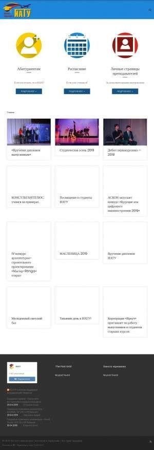 Предпросмотр для iatu.ulstu.ru — Институт Авиационных Технологий и Управления УлГТУ