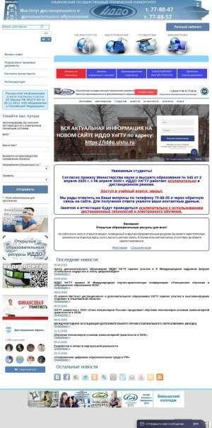 Предпросмотр для www.ido.ulstu.ru — УлГТУ, институт дистанционного и дополнительного образования