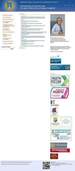 Предпросмотр для kadr.ulgov.ru — Управление по вопросам государственной службы и кадров Департамент наград