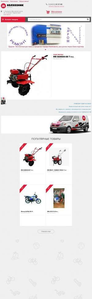 Предпросмотр для www.kolhoznic.ru — Колхозник
