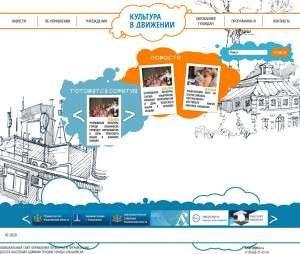 Предпросмотр для культуравдвижении.рф — Управление культуры и организации досуга населения Администрации города Ульяновска