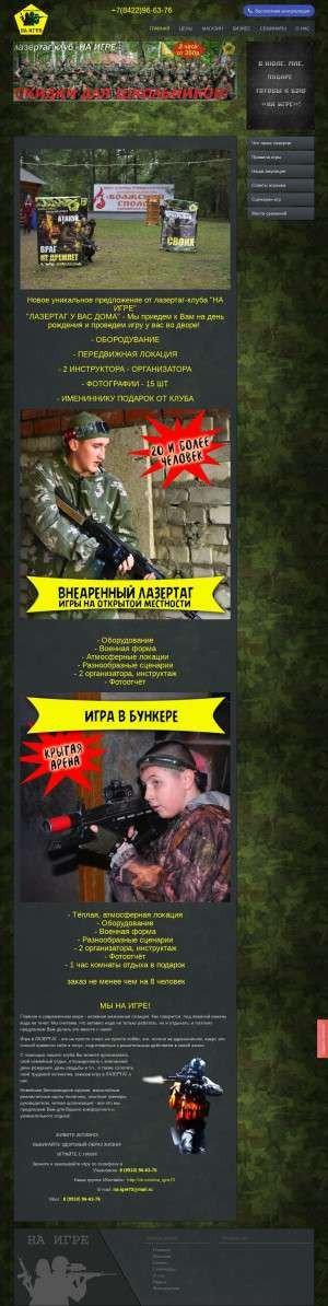 Предпросмотр для lasertag-naigre.ru — На Игре, Бункер