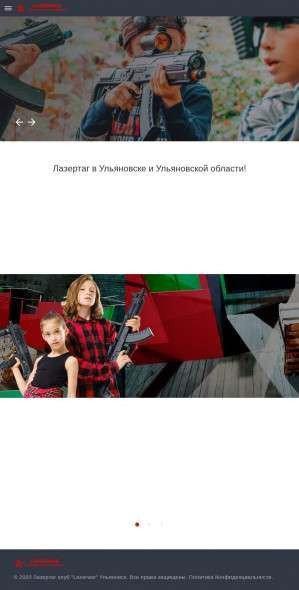 Предпросмотр для www.laserwar73.ru — Laserwar