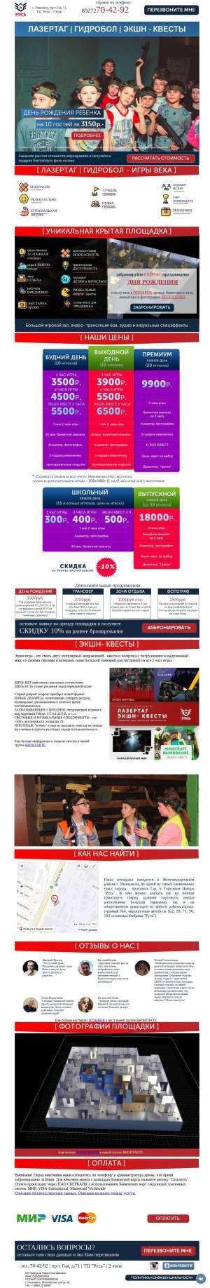 Предпросмотр для лазертаг73.рф — Центр тактических игр Русь